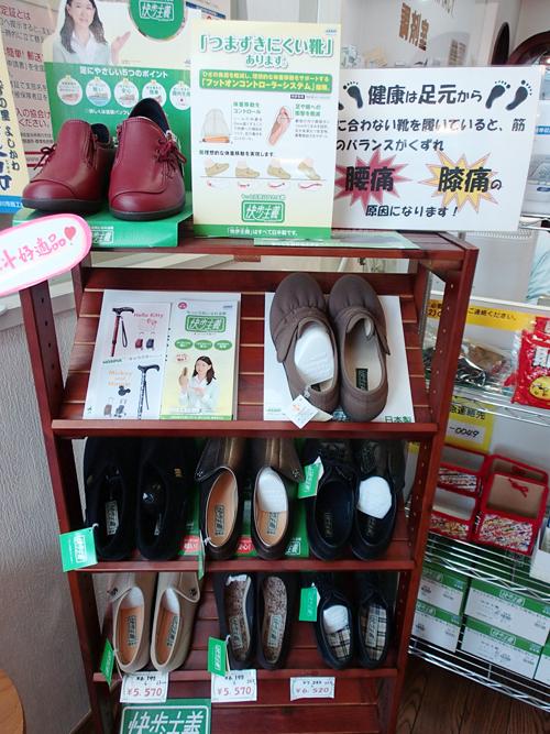 中里薬局5介護靴
