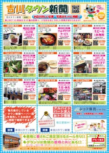 PC吉川タウン新聞B4-表