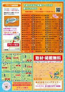 PC吉川タウン新聞B4-裏