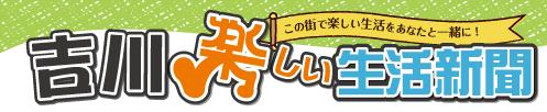 吉川 楽しい生活新聞
